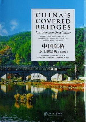 Covered bridges book, Chinese version.