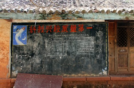 The old school at Nuodeng